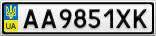 Номерной знак - AA9851XK