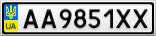 Номерной знак - AA9851XX