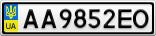 Номерной знак - AA9852EO