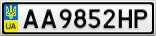 Номерной знак - AA9852HP