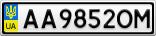 Номерной знак - AA9852OM