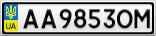 Номерной знак - AA9853OM