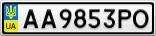 Номерной знак - AA9853PO