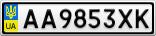 Номерной знак - AA9853XK