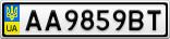 Номерной знак - AA9859BT