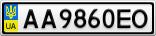 Номерной знак - AA9860EO