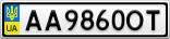 Номерной знак - AA9860OT
