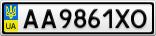 Номерной знак - AA9861XO
