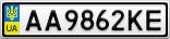 Номерной знак - AA9862KE