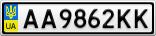 Номерной знак - AA9862KK