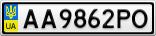 Номерной знак - AA9862PO