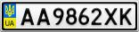 Номерной знак - AA9862XK