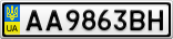 Номерной знак - AA9863BH