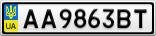 Номерной знак - AA9863BT