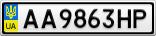 Номерной знак - AA9863HP