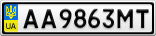 Номерной знак - AA9863MT