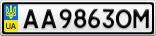 Номерной знак - AA9863OM