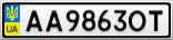 Номерной знак - AA9863OT