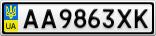 Номерной знак - AA9863XK