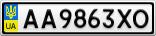 Номерной знак - AA9863XO