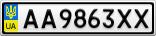 Номерной знак - AA9863XX