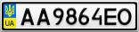 Номерной знак - AA9864EO