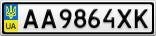Номерной знак - AA9864XK