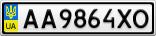 Номерной знак - AA9864XO