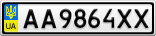 Номерной знак - AA9864XX