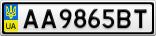 Номерной знак - AA9865BT