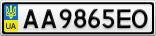 Номерной знак - AA9865EO