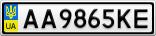 Номерной знак - AA9865KE