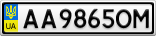 Номерной знак - AA9865OM