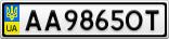 Номерной знак - AA9865OT