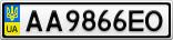 Номерной знак - AA9866EO
