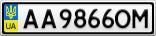 Номерной знак - AA9866OM