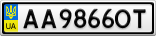 Номерной знак - AA9866OT