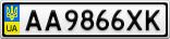 Номерной знак - AA9866XK
