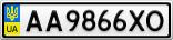 Номерной знак - AA9866XO