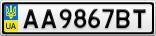 Номерной знак - AA9867BT