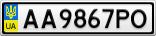 Номерной знак - AA9867PO