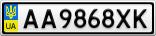 Номерной знак - AA9868XK