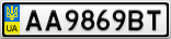 Номерной знак - AA9869BT