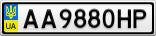 Номерной знак - AA9880HP
