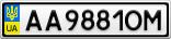 Номерной знак - AA9881OM