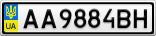 Номерной знак - AA9884BH