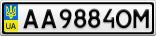 Номерной знак - AA9884OM