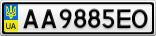Номерной знак - AA9885EO