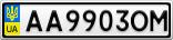 Номерной знак - AA9903OM