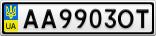 Номерной знак - AA9903OT